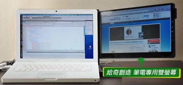 【給奇創造-GeChic1301筆電專用】筆電使用雙螢幕不再是夢