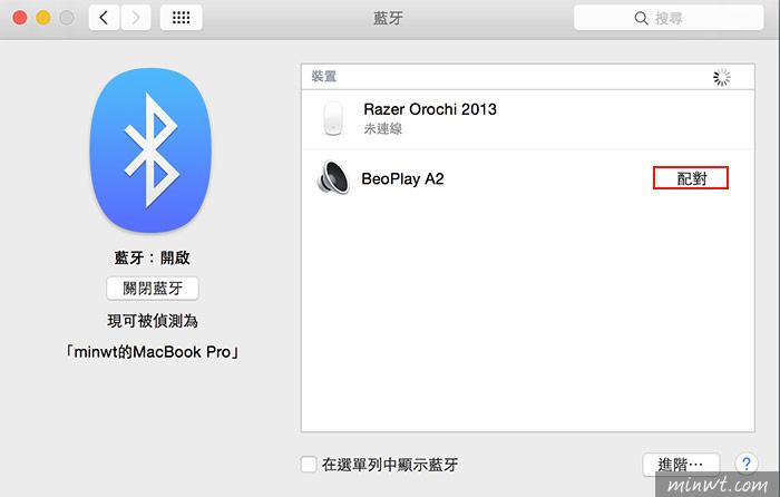梅問題-讓MAC電腦也可連接B&O PLAY A2無線藍牙喇叭