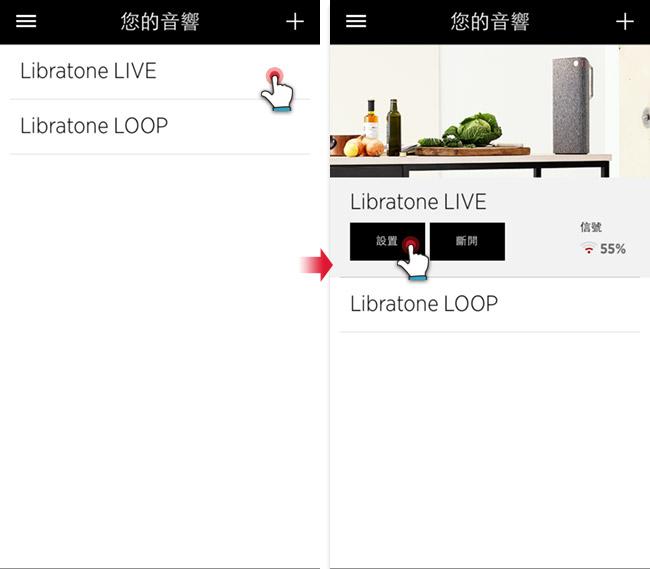 梅問題-《LIBRATONE LIVE》支援AirPlay傳輸更穩音質更好無線喇叭