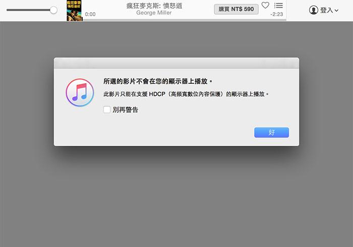 梅問題-TunesKit解除iTunes影片HDCP保護,讓Chromecast可無線播放iTunes影片