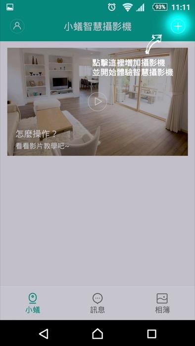 梅問題-YiSmart小蟻WIFI智能監控攝影機