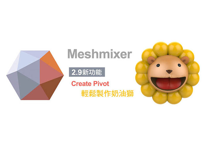 《Meshmixer 2.9新功能》Create Pivot輕鬆就能繪製出奶油獅!