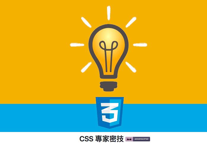 CSS 專家密技! 所有CSS大招都在這 (繁中版)