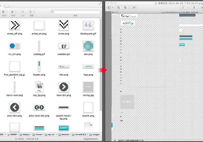梅問題-《CSS Sprite》將佈景中多張圖片合併,提升網站效能
