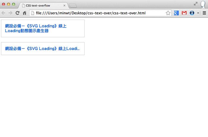 CSS教學-免寫程式透過CSS當字數超出範圍時,自動出現….