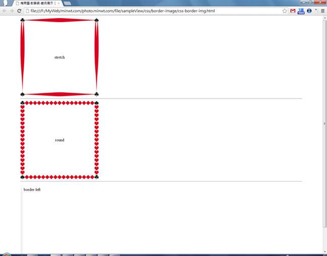 梅問題-CSS3-CSS3邊框圖片