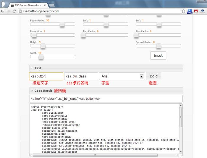 梅問題-CSS3-CSS3漸層按鈕線上語法產生器