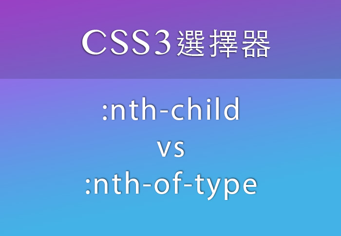 梅問題-CSS教學-CSS3選擇器「nth-child與nth-of-type」大不同
