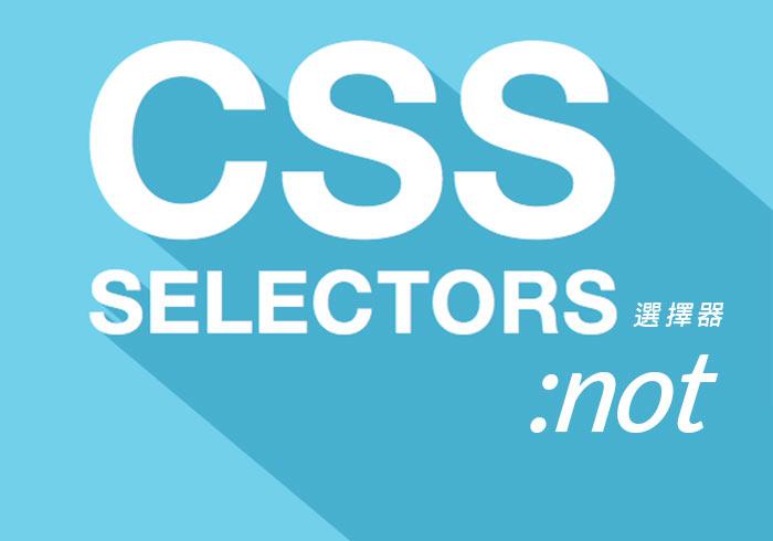 CSS3選擇器 :not() 讓CSS也支援判斷的機制