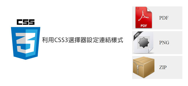 CSS教學-CSS3選擇符設定連結樣式