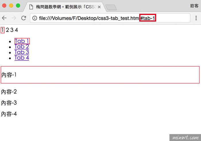 梅問題-「CSS3:target選擇器」免用jQuery就可實作出Tab頁籤式的互動式切換