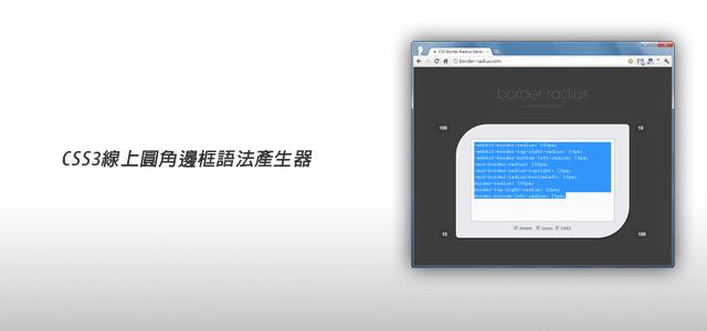 梅問題-CSS教學-css3圓角框線上語法產生器
