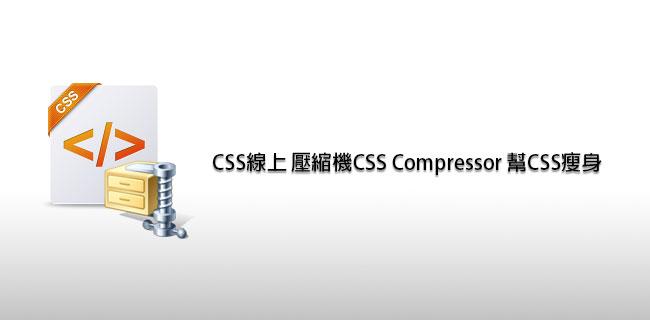 網頁必用-CSS線上壓縮器CSS Compressor立即幫CSS廋身
