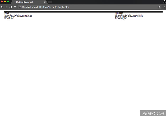 梅問題-CSS教學-三招將DIV浮動區塊的父容器高度自動撐開