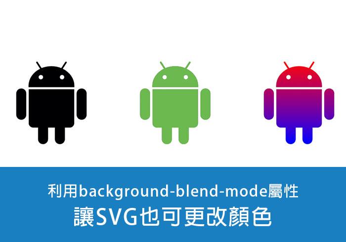 [教學] 利用CSS3混合模式,實現SVG檔也可更改顏色
