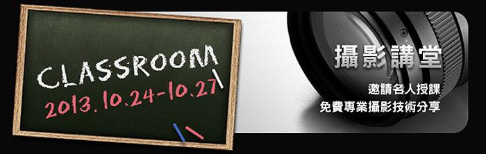 梅問題【活動】《2013攝影器材展》展場講座資訊懶人包