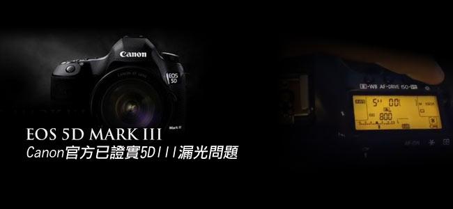 梅問題-攝影器材分享-Canon官方已證實5DIII漏光問題