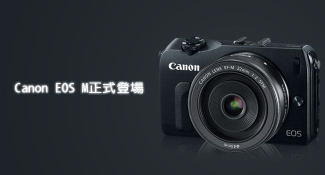 梅問題-器材分享-Canon EOS-M微單正式登場