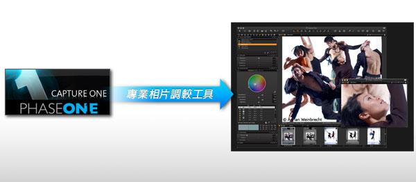 梅問題-器材分享-Capture-One專業級的相片調較工具