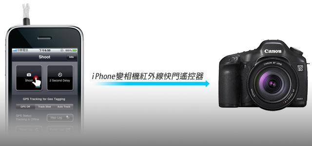 梅問題-攝影器材DIY-iPhone變相機紅外線遙控自拍器(Nikon/Canon/Sony可用)