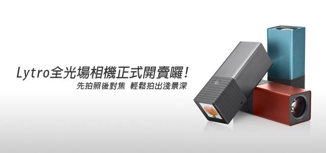 梅問題-攝影新品分享-Lytro光場相機正式開賣囉!