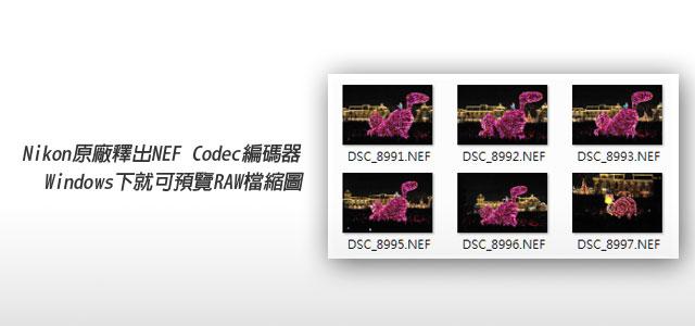 各家RAW檔編碼器下載-讓Win下就能直接預覽RAW檔縮圖