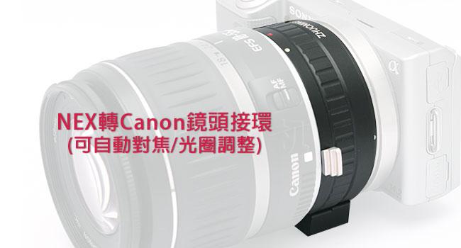 【EF-Nex轉接環】Sony NEX系列也可用Canon鏡頭(可自動對焦與光圈調控)