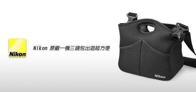 梅問題-攝影器材分享-Nikon一機三鏡包