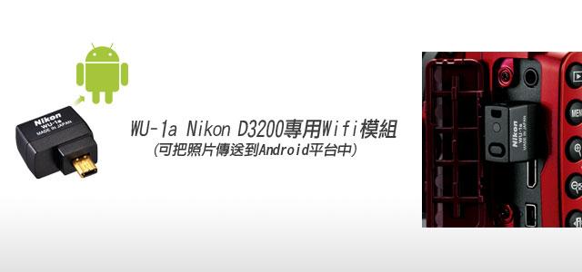梅問題-器材分享-D3200專用Wifi模組WU-1a