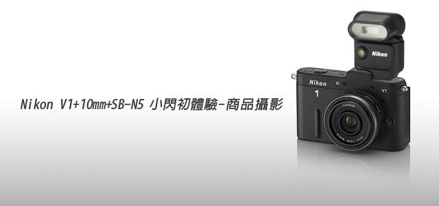 梅問題-攝影器材分享-NikonV1+10mm+SB-N5小閃初體驗-商品攝影