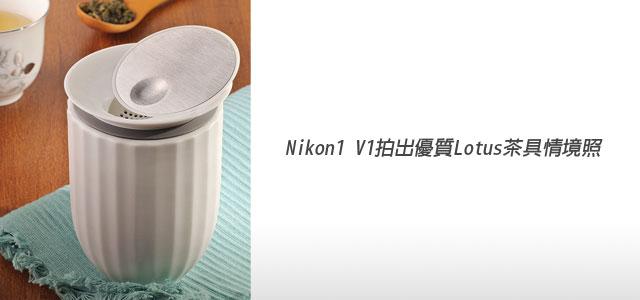 梅問題-商品攝影-Nikon1 V1拍出優質Lotus茶具組情境照