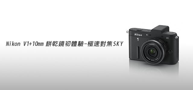 梅問題-器材分享-nikon V1+10mm餅乾鏡初體驗-極速對焦系統SKY