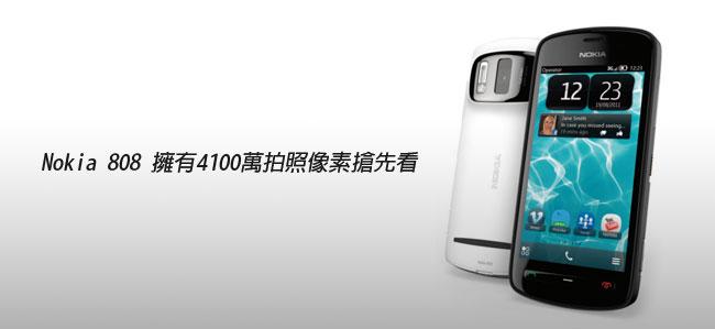 梅問題-手機攝影-Nokia 808擁有4100萬拍照畫素搶先看
