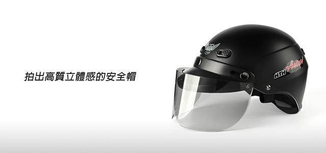 商品攝影-「生活用品」-拍出高質的立體感安全帽