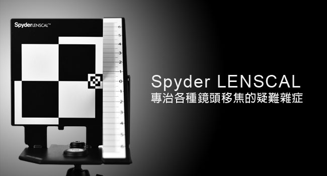 梅問題-攝影器材分享-鏡頭移焦救星「SpyderLenscal」讓你對鏡頭的對焦不再捉摸不定