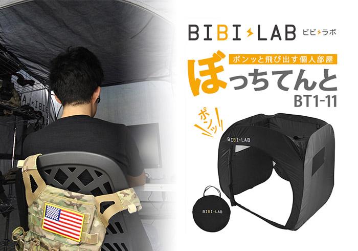 梅問題-《BIBILAB》打造一個無光害的獨立工作環境