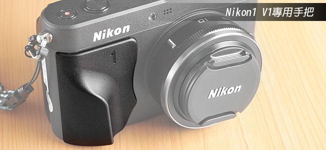 梅問題-攝影器材分享-如何購買Nikon1 V1專用手把