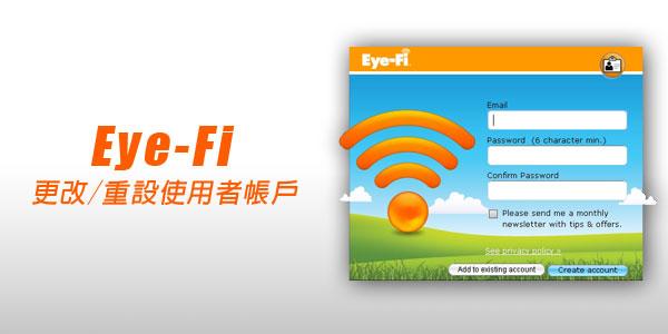 梅問題-攝影器材-Eyefi更新與重設使用帳戶