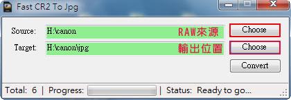 梅問題-攝影軟體-CR2toJPG極速將Canon RAW檔轉JPG