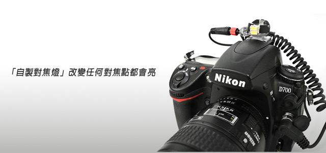 梅問題-攝影器材DIY-自製對焦燈任何對焦點都會亮