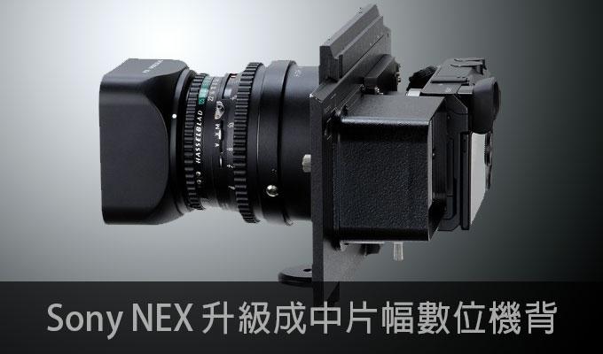《RhinoCam》將Sony NEX升級成 645中片幅數位機背,擁有140MP超高畫質影像