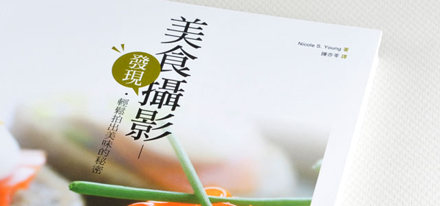 梅問題-好書推薦-發現.輕鬆拍出美味的秘密