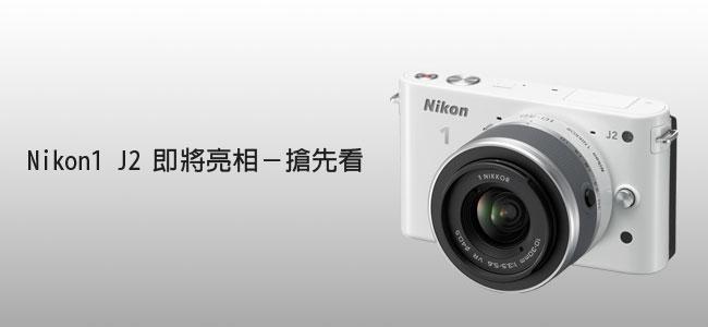 梅問題-器材分享-Nikon1 J2即將亮相更新重點搶先看