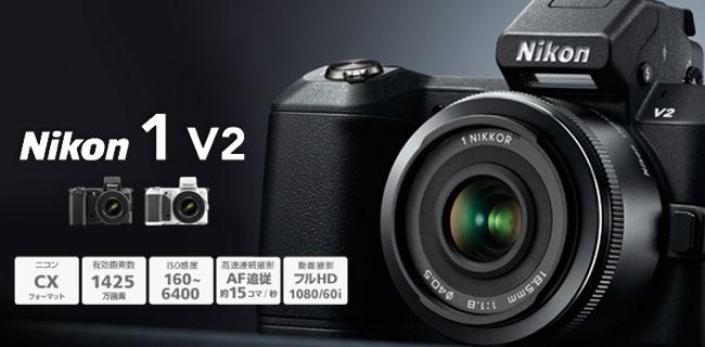 Nikon1 V2全新造型有感亮相(與V1差異、新鏡資訊總整理)