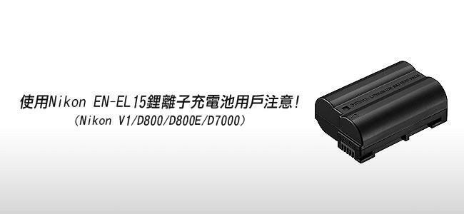 梅問題-攝影器材分享-使用Nikon EN-EL15鋰離子充電池注意囉!