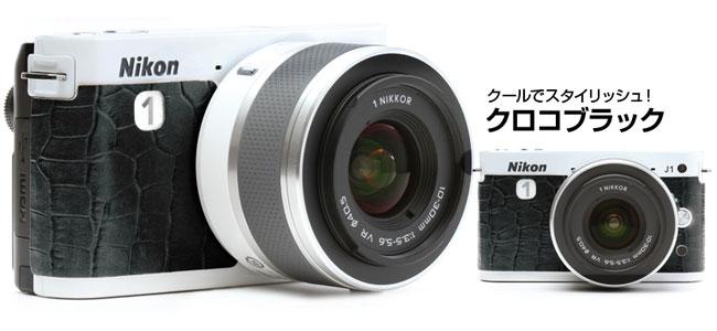梅問題-週邊配件-Nikon1 J1專用復古蒙皮