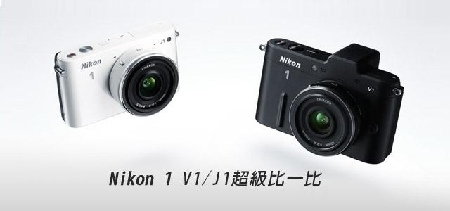 梅問題-器材分享-Nikon1系列-V1/J1超級比一比(懶人包)
