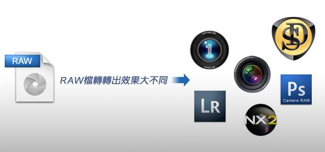 梅問題-影像分享-不同軟體RAW檔轉出效果大不同