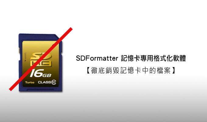 《SD Formatter》SD記憶卡專用格式化軟體徹底將檔案銷毀