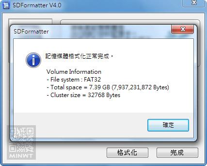 梅問題-磁碟工具-SD Formatter記憶卡專用格式化軟體檔案徹底銷毀